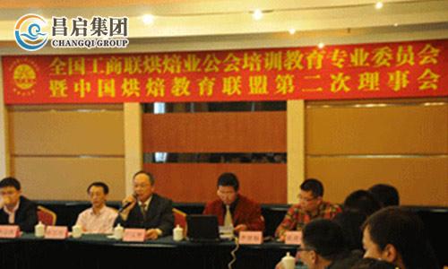 昌启餐饮集团当选烘焙业公会的常务理事单位