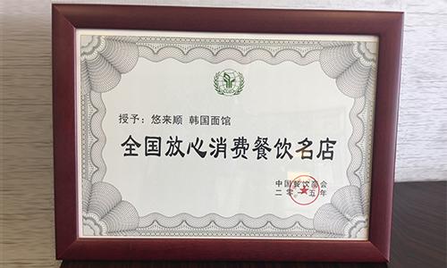 昌启集团旗下品牌获评《全国放心消费餐饮名店》